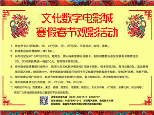 嘉峪关市文化数字电影城2018年3月3日排片表