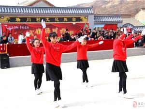 欢度元宵佳节关山脚下张川镇杨川村举办新时代首届传统文化节文艺汇演