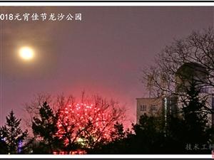 随手拍:2018元宵佳节龙沙公园