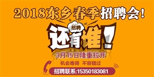 3.15春季千人招聘会