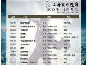 嘉峪关市文化数字电影城2018年3月4日排片表