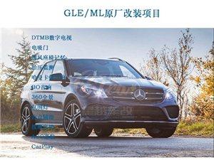 原厂奔驰GLE改16款17款ACC巡航 盲点辅助 驾驶辅助23P