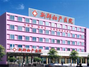 新郑妇产医院三八活动