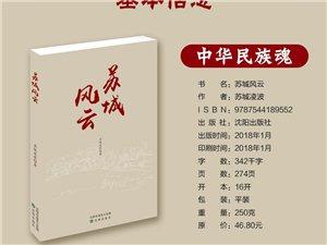 【巴彦网】长篇小说《苏城风云》作者苏城凌波-巴彦县王玉波