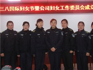 长阳福星保安公司召开纪念国际三八妇女节暨妇女工作委员会成立大会