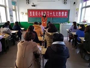 西里街小学开学第一课:学习十九大热情高。
