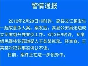 宜宾警方关于文江镇发生一起故意杀人案的警情通报!