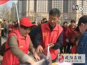 志愿服务新征程 咸阳文明我先行 咸阳百万志愿者在行动启动