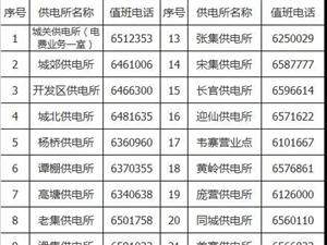 今天起,临泉这些地方要停电了!(3月5日-3月11日)
