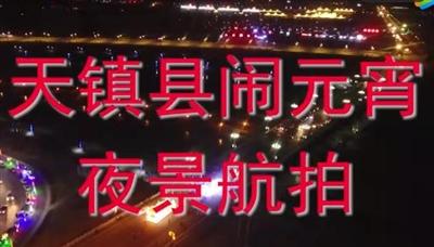天镇县2018年元宵节航拍视频
