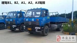 广东增驾考大车拖头货车客车a2b2a1驾照异地增驾