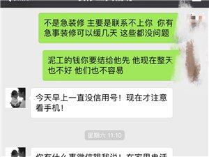 长坡镇社学村出了一个骗子 黄儒聪