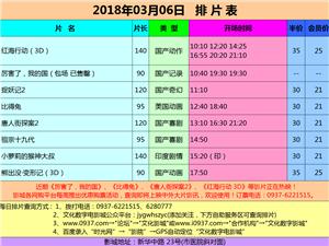 嘉峪关文化数字影城2018年03月06日排片表