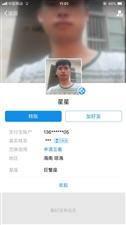 长坡镇社学村出了一个骗子请大家警惕!!!