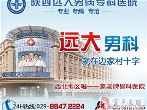 陕西远大男科医院专家谈:治疗阳痿的几大关键点