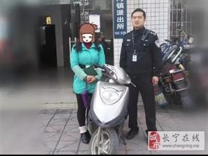 长宁警方追回一被盗车辆......