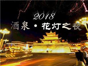 《酒泉2018花灯之夜》