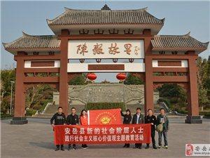 安岳县新的社会阶层人士 开展践行社会主义核心价值观主题教育活动
