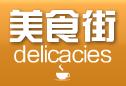 澳门网上投注网站美食街