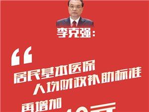 @所有临泉人,政府送你20个大红包!