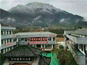华阳景区下雪了,另附一条好消息