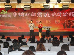 最美三月女人节,阜城举办巾帼心向党建功新时代演讲比赛