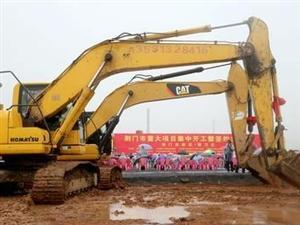 荆门昨日集中开工签约92个项目总投资600亿元