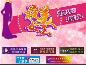 """""""3.8女王节"""" 寻找新郑""""最美女王""""网络评选活动开始了!赶"""