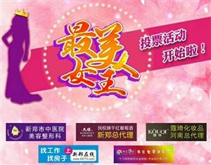 """""""3.8女王节""""寻找新郑""""最美女王""""网络评选活动开始了!赶紧报名参加吧!"""
