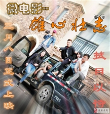 微电影雄心壮志3月8日上映