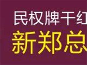 民权葡萄酒新郑总代理
