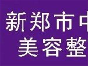 新郑市中医院整形美容科