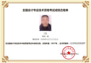 贵州2018年会计中级职称协议保过班
