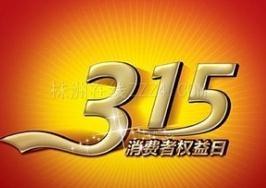 品质消费  美好生活---3.15国际消费者权益日宣传活动