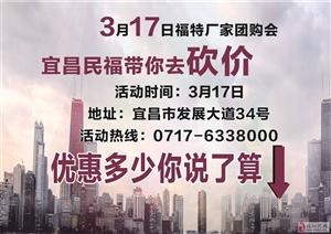 3月17日福特厂家团购会,宜昌民福带您去砍价