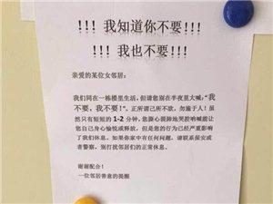 巴彦县某小区居民对女邻居的善意提醒,不知道你怎么看?