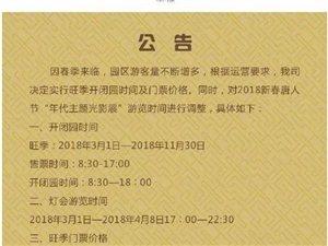 大明宫国家遗址公园开始实行2018年旺季开闭园时间及门票价格