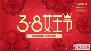 智百威收银系统祝愿女王们节日快乐,永远美哒哒!