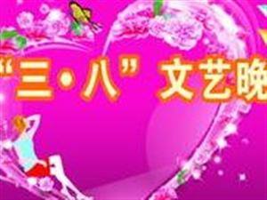 """我市举行纪念""""三八""""妇女节108周年文艺汇演"""