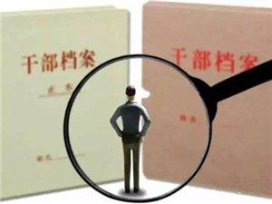 中共党员的100条禁令来了!(图)