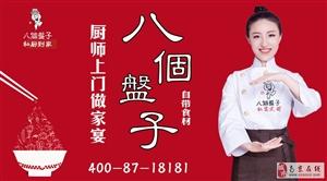 南京厨师上门 八个盘子 给爱的人一次享受
