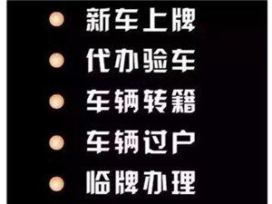 南京汽车过户,年审,补牌,补证,异地委托,违章处理