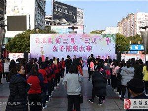 苍溪县第二届三八节女子跳绳大赛【组图】