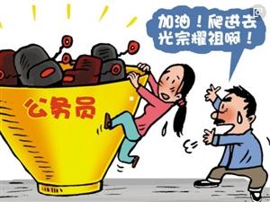 公务员考试|2018年云南省计划招录公务员5200人,3月15日开