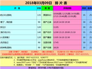 嘉峪关文化数字影城2018年03月09日排片表