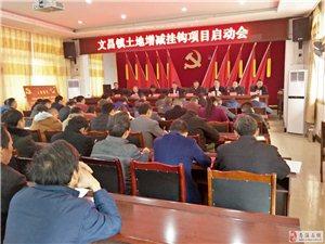 苍溪县文昌镇2018年第一批城乡建设用地增减挂钩项目动员大会顺利召开