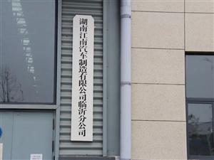 庆三八 费县蒙阴两县女企业家协会 赴经?#27599;?#21457;区参观学习(18.3.7)