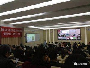 【教育喜讯】我县高中语文第一个市级赛课一等奖获得者是谁?