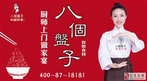 南京�N��上�T 八���P子 �L美食品百味人生
