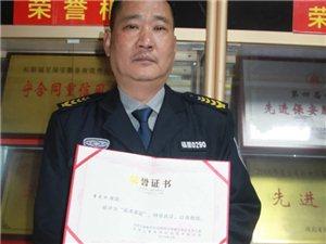 """长阳福星保安员曾大洪家庭被授予""""最美家庭""""称号"""